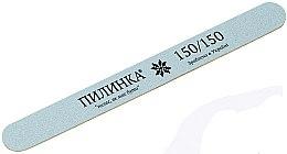 Духи, Парфюмерия, косметика Пилка тонкая прямая, 150/150 - Пилинка