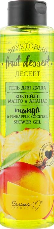 """Гель для душа """"Коктейль манго и ананас"""" - Белита-М Fruit Dessert"""