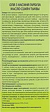 Масло семян тыквы - Green Pharm Cosmetic — фото N3