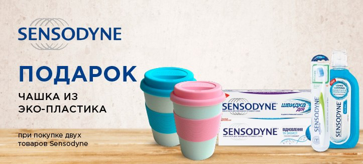 При покупке двух товаров Sensodyne получите в подарок чашку из эко-пластика на выбор