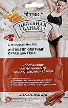 Духи, Парфюмерия, косметика Антицеллюлитный скраб для тела - Витэкс Целебная банька