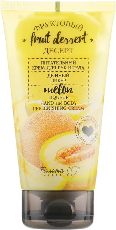 """Питательный крем для рук и тела """"Дынный ликер"""" - Белита-М Fruit Dessert Hand & Body Cream"""