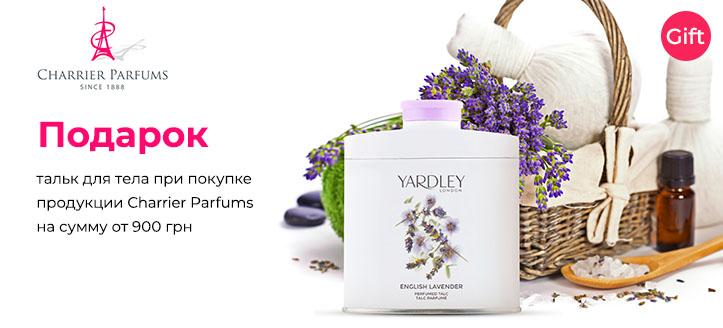 Тальк для тела в подарок, при покупке продукции Charrier Parfums на сумму от 900 грн