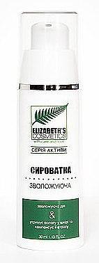"""Сыворотка для лица """"Увлажняющая"""" - Elizabeth`s Cosmetics"""