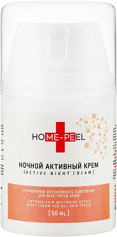 Ночной активный крем для интенсивного осветления для всех типов кожи - Home-Peel Active Night Cream
