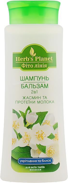 """Шампунь-бальзам 2в1 """"Жасмин и протеины молока"""" - Supermash"""