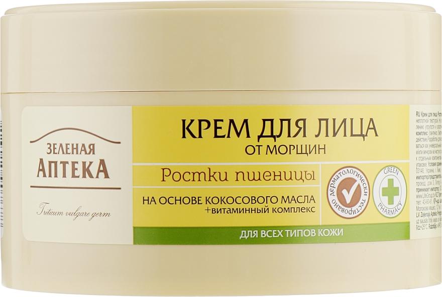 """Крем для лица от морщин """"Ростки пшеницы"""" - Зеленая Аптека"""