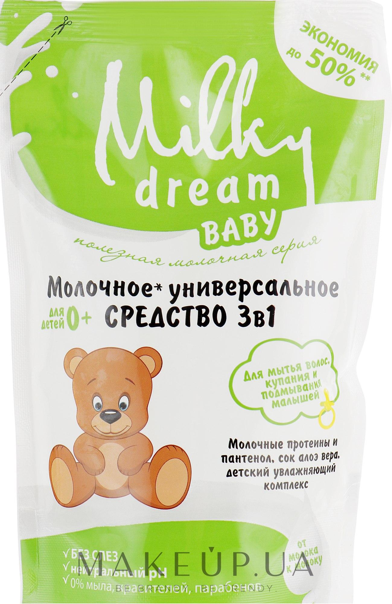 """Универсальное средство 3 в 1 """"Для купания, митья волос и подмывания малышей"""" (дой-пак) - Milky Dream Baby: купить по лучшей цене в Украине - MAKEUP"""