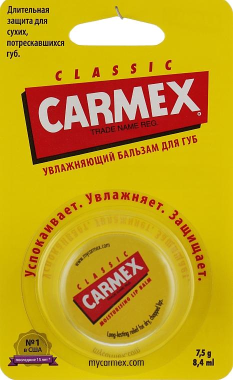 """Бальзам для губ """"Скорая помощь для губ"""" в баночке - Carmex Classic Lip Balm Medicated"""