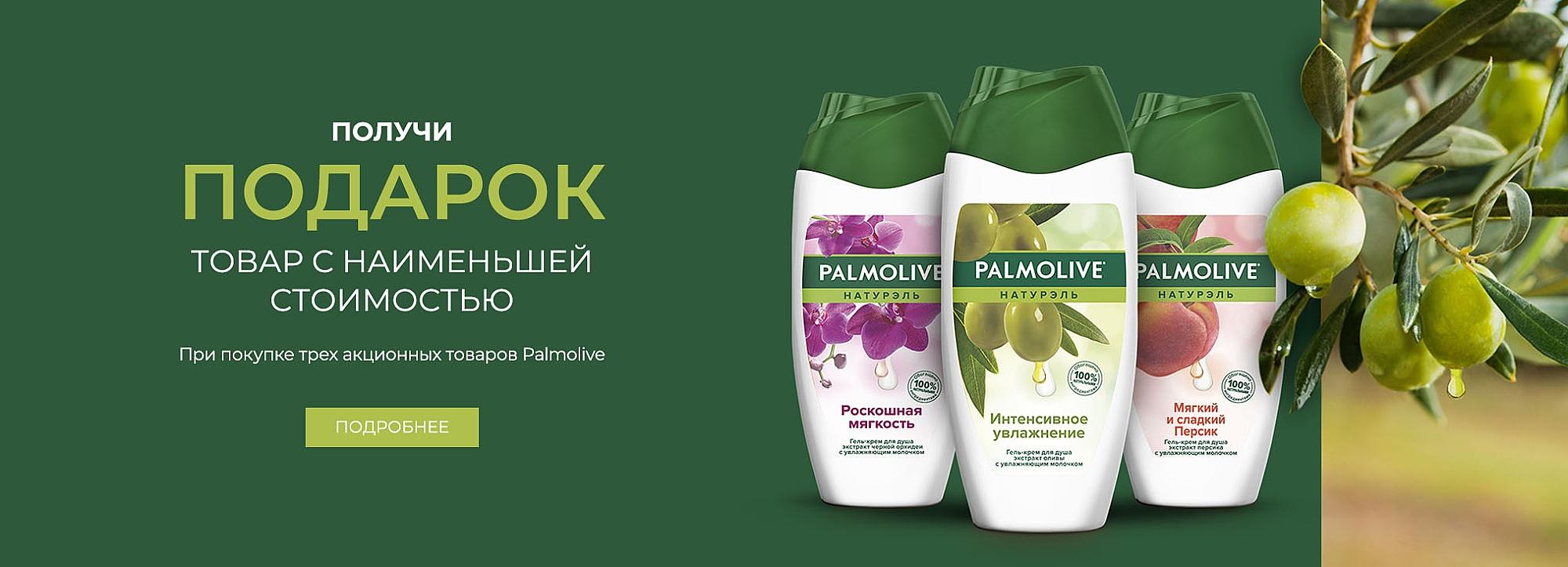 palmolive321073