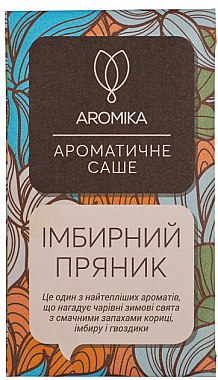 "Ароматическое саше ""Имбирный пряник"" - Aromika"