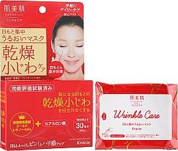 Духи, Парфюмерия, косметика Маска для кожи вокруг глаз от мелких морщин - Kracie Hadabisei Eye Zone Intensive Wrinkle Care Pack