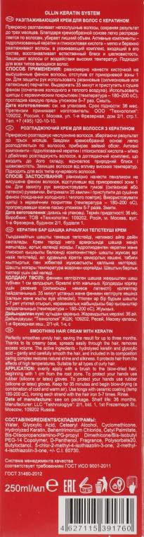 Розгладжувальний крем з кератином для волосся - Ollin Professional Keratin System Smoothing Cream With Keratin — фото N3