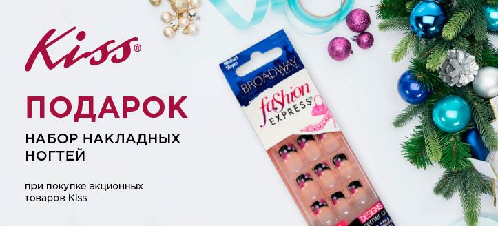 Набор накладных ногтей в подарок, при покупке акционных товаров Kiss
