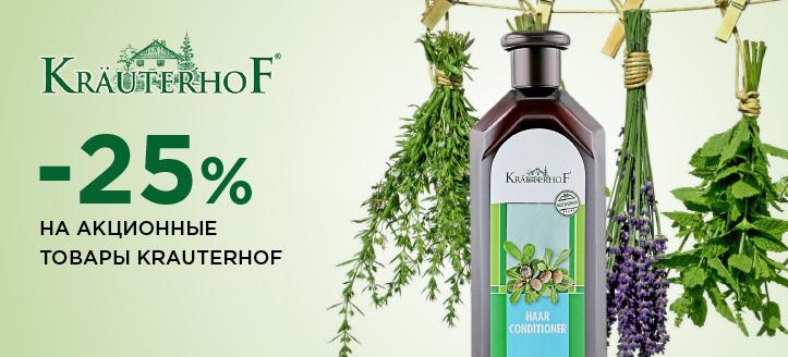 Скидка 25% на акционные товары Krauterhof. Цены на сайте указаны с учетом скидки