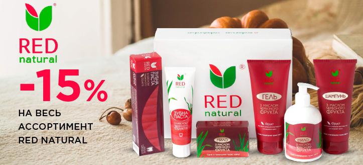 Скидка 15% на акционные товары Red Natural. Цены на сайте указаны с учетом скидки