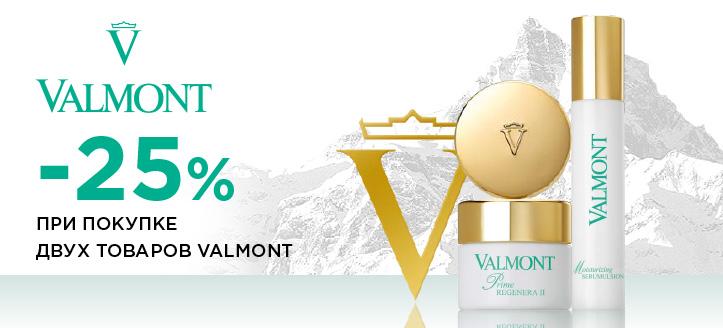 Скидка 25% при покупке двух товаров Valmont