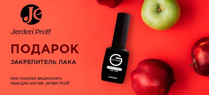 При покупке лака для ногтей с гелевым эффектом, получите в подарок закрепитель лака для ногтей Jerden