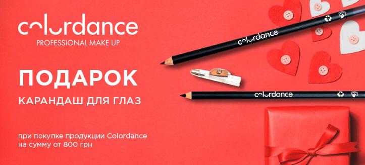 При покупке продукции Colordance на сумму от 800 грн,  получите в подарок карандаш для глаз