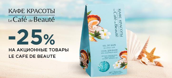 Скидка до 20% на акционные товары Le Cafe de Beaute. Цены на сайте указаны с учетом скидки.