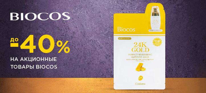 Скидки до 40 % на акционные товары Biocos. Цены на сайте указаны с учетом скидки