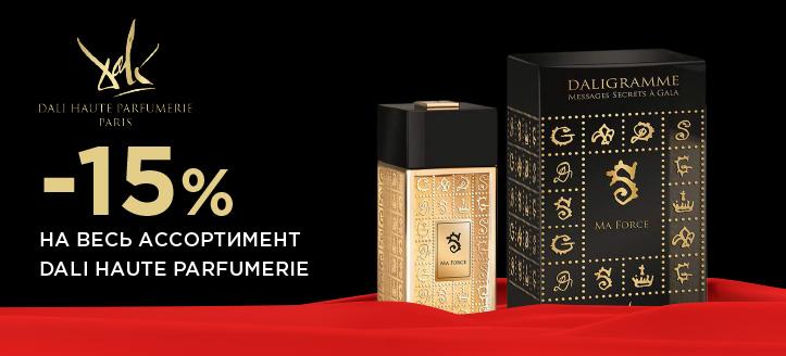 Скидка 15% на акционные товары Dali Haute Parfumerie. Цены на сайте указаны с учетом скидки