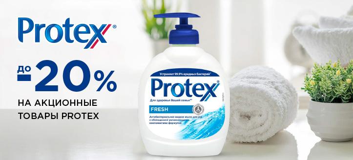 Скидки до 20% на акционные товары Protex. Цены на сайте указаны с учетом скидки