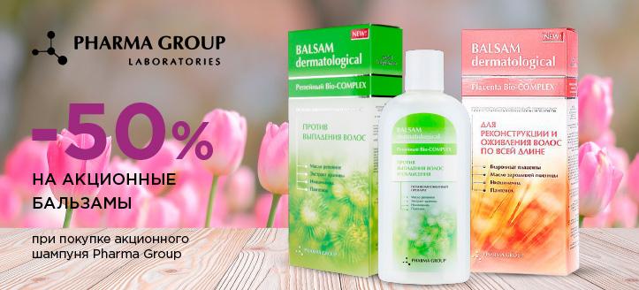 Скидка 50% на акционные бальзамы для волос, при покупке акционного шампуня Pharma Group