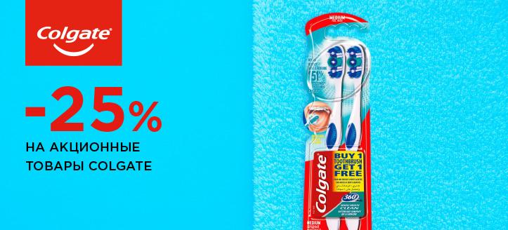 Скидки 25% на акционные товары Colgate. Цены на сайте указаны с учетом скидки