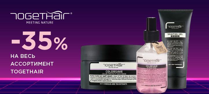 Скидка 35% на весь ассортимент Togethair. Цены на сайте указаны с учетом скидки