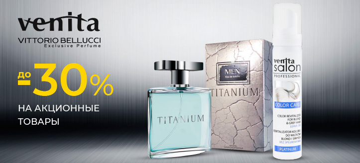 Скидки до 30% на акционные товары Vittorio Belucci и Venita. Цены на сайте указаны с учетом скидки