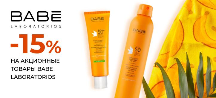 Скидка 15% на акционные товары Babe Laboratorios. Цены на сайте указаны с учетом скидки