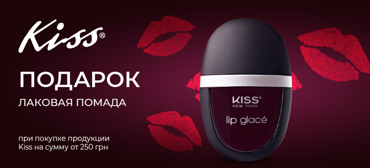Лаковая помада для губ в подарок, при покупке продукции Kiss на сумму от 299 грн