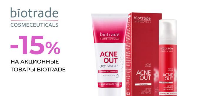 Акция от Biotrade