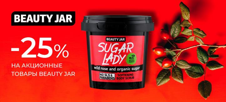 Акция от Beauty Jar