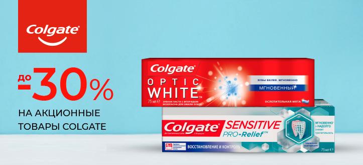 Скидки до 30% на акционные товары Colgate. Цены на сайте указаны с учетом скидки