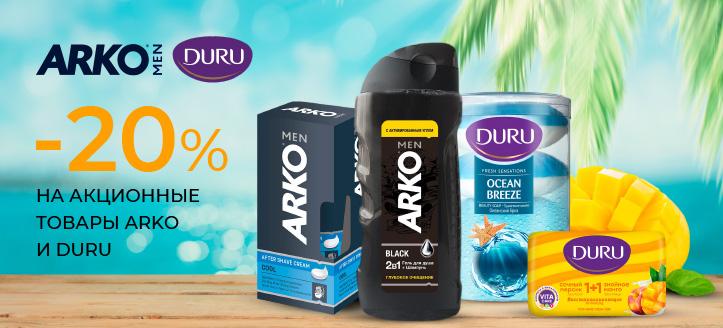 Скидка 20% на акционные товары Arko и Duru