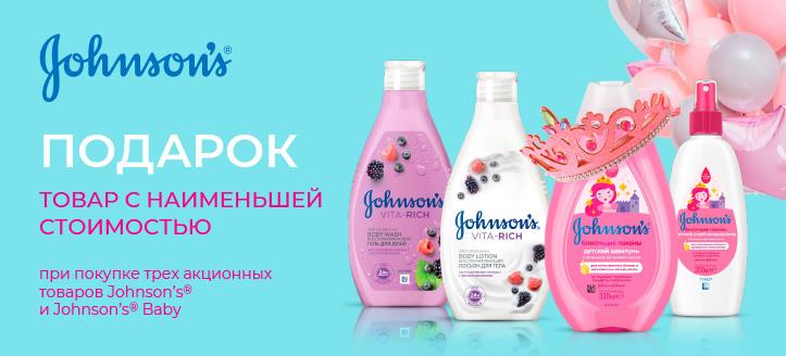 Товар с наименьшей стоимостью в подарок, при покупке трех товаров Johnson's или Johnson's Baby
