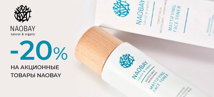 Скидка 20% на акционные товары Naobay. Цены на сайте указаны с учетом скидки