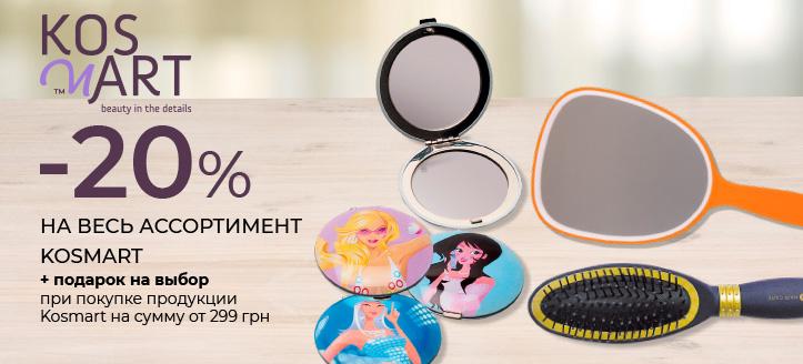 При покупке продукции Kosmart на сумму от 249 грн, получите в подарок!