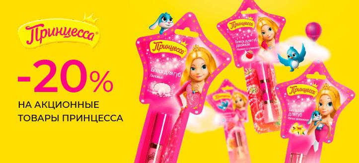Скидка 20% на акционые товары Принцесса. Цены на сайте указаны с учетом скидки