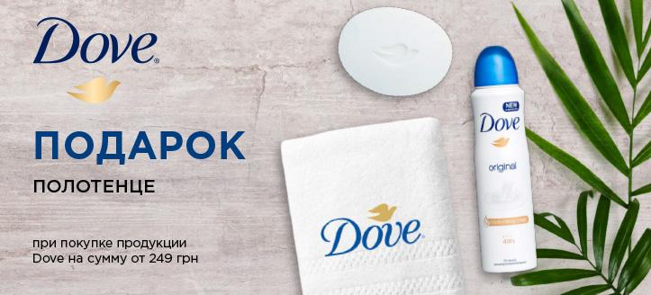 Получите в подарок полотенце, при покупке продукции Dove на сумму от 249 грн