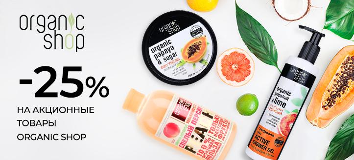 Скидка 25% на акционные товары Organic Shop. Цены на сайте указаны с учетом скидки