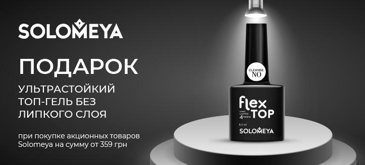 Ультрастойкое верхнее покрытие без липкого слоя в подарок, при покупке акционных товаров Solomeya на сумму от 359 грн