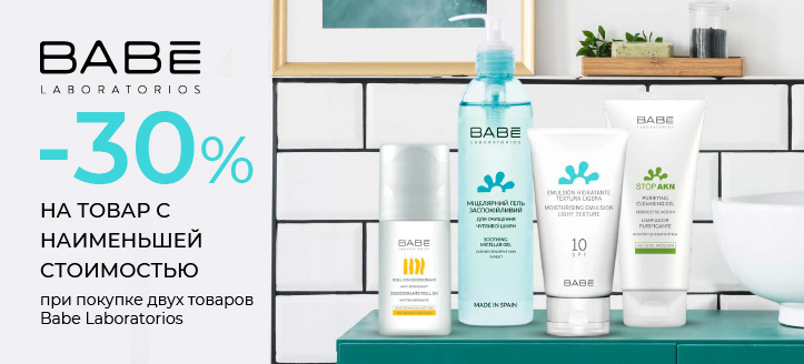 Акция от Babe Laboratorios