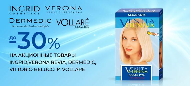 Скидки до 30% на акционные товары Ingrid Cosmetics, Verona Revia, Dermedic, Vittorio Belucci и Vollare. Цены на сайте указаны с учетом скидки