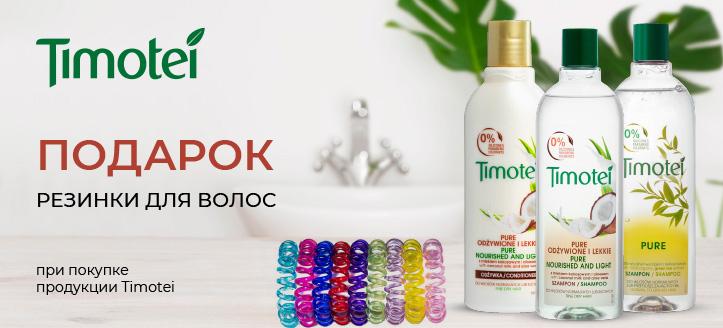 Набор резинок для волос в подарок, при покупке любого товара Timotei