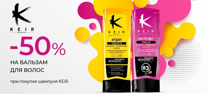 Скидка 50% на бальзам для волос Keir, при покупке шампуня Keir