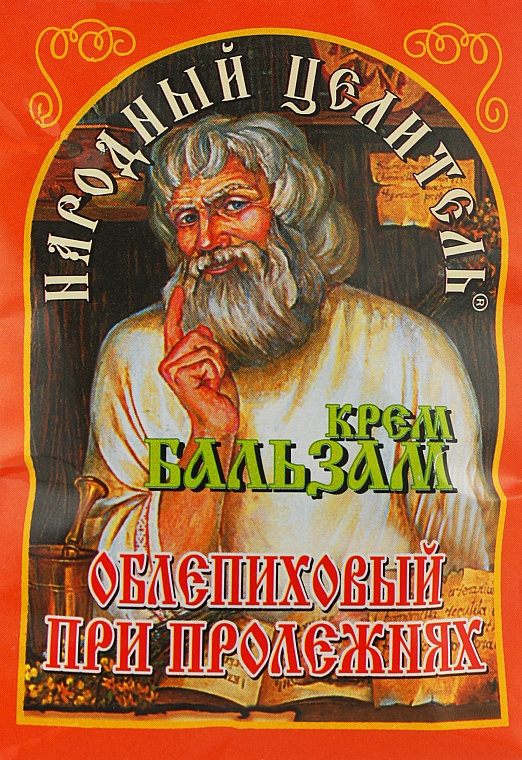 Крем-бальзам при пролежнях (облепиховый) - Народный целитель