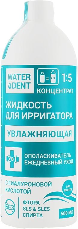 Жидкость для ирригатора с гиалуроновой кислотой - Waterdent